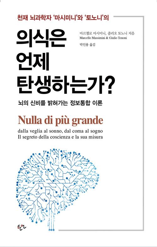 (천재 뇌과학자 마시미니와 토노니의) 의식은 언제 생기는가? : 뇌의 신비를 밝혀가는 정보통합 이론