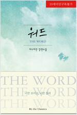 [BL] 워드 The Word 2 - BL The Classics 82