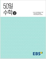 EBS 50일 수학 상 (2020년용)