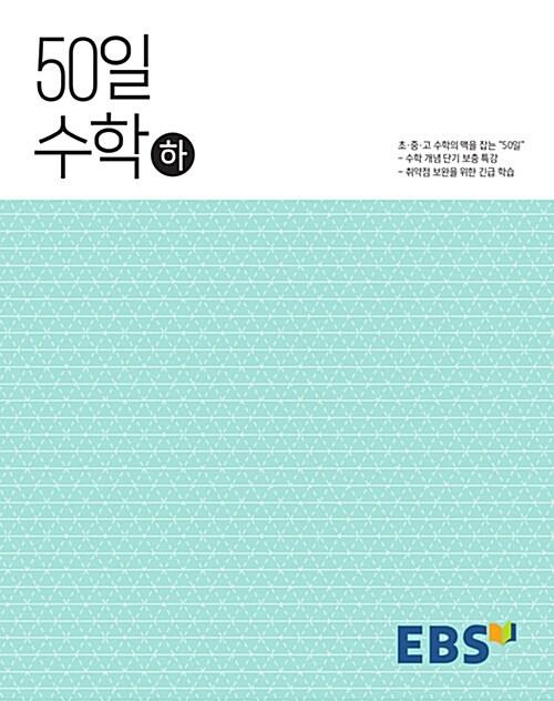 EBS 50일 수학 하 (2020년용)