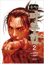 [고화질세트] 용병 마루한 (총15권/완결)