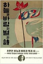현대어판 하늘과 바람과 별과 시 (반양장) : 1955년 정음사 오리지널 초판본 표지디자인