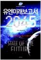 [중고] 유엔미래보고서 2045