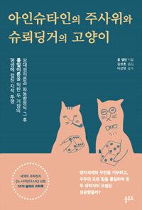 아인슈타인의 주사위와 슈뢰딩거의 고양이