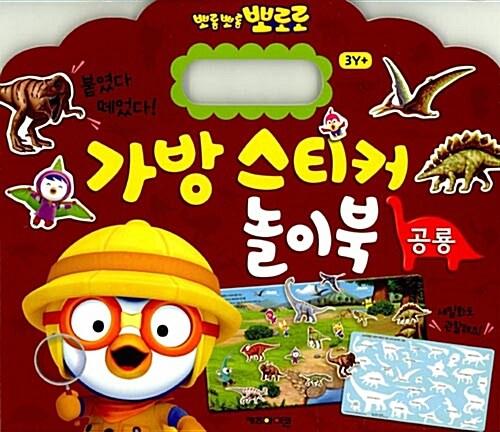 뽀롱뽀롱 뽀로로 가방 스티커 놀이북 5 : 공룡