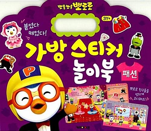 뽀롱뽀롱 뽀로로 가방 스티커 놀이북 6 : 패션