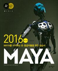 Maya 2016 : ver.이상 : Maya를 시작하는 초·중급자들을 위한 실습서