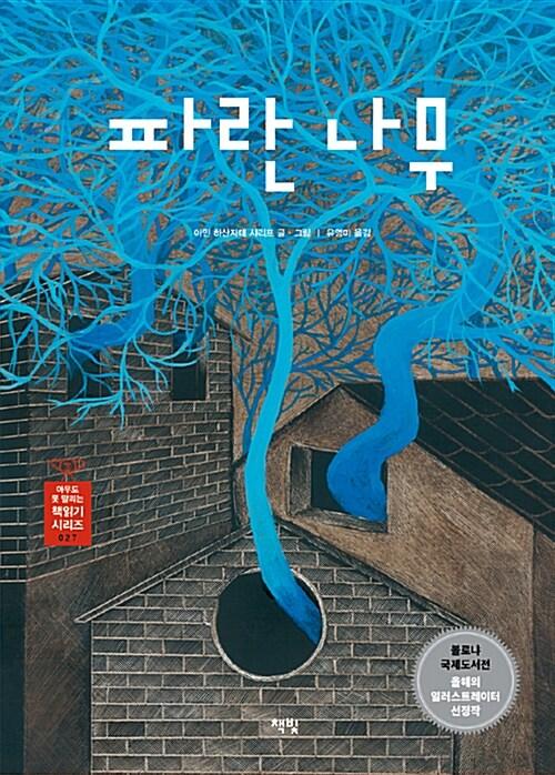 파란 나무