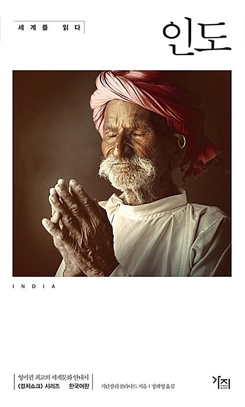 세계를 읽다, 인도
