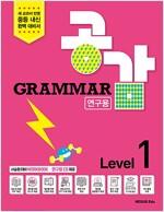 Grammar 공감 연구용 Level 1