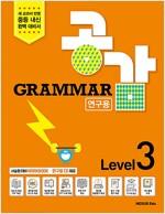 Grammar 공감 연구용 Level 3