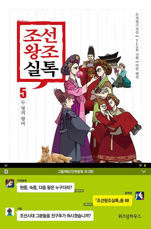 조선왕조실톡 5