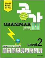 Grammar 공감 연구용 Level 2