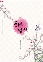 [합본] 궁녀의 남자 (전3권/완결)