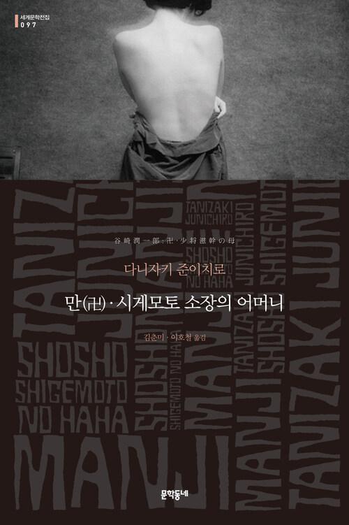 만(卍)·시게모토 소장의 어머니 - 세계문학전집 097