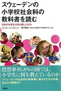 スウェ-デンの小學校社會科の敎科書を讀む: 日本の大學生は何を感じたのか (單行本)