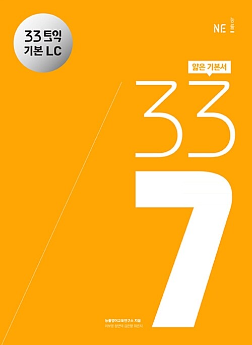 33토익 337 기본 LC (본책 + 해설집 + 복습 어휘장)