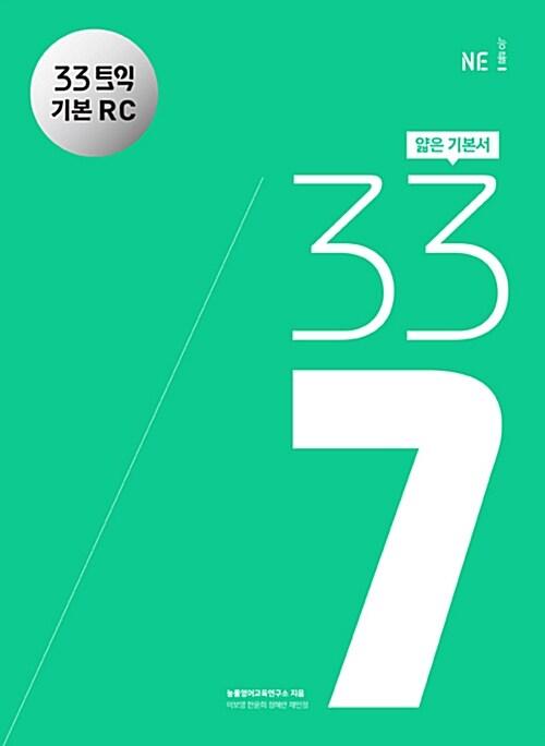 33토익 337 기본 RC (문제집 + 해설집)