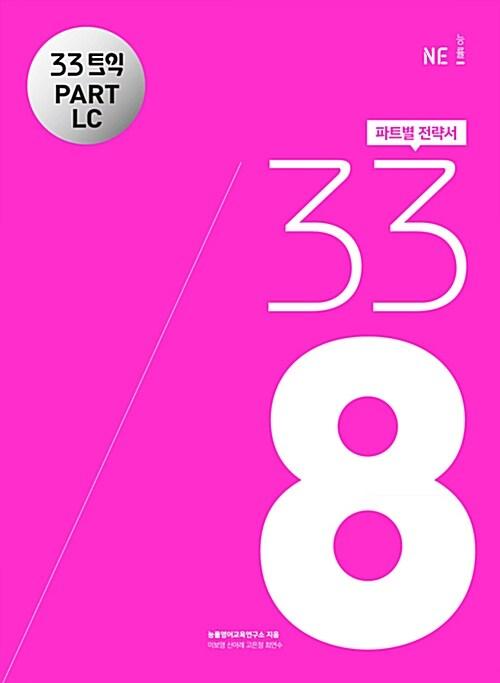 33토익 338 Part LC (본책 + 해설집)