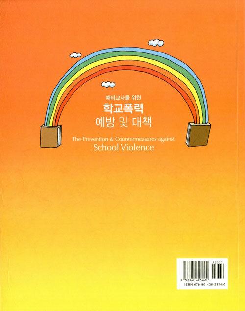 (예비교사를 위한) 학교폭력 예방 및 대책
