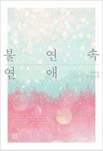 [합본] 불연속 연애 (전2권/완결)
