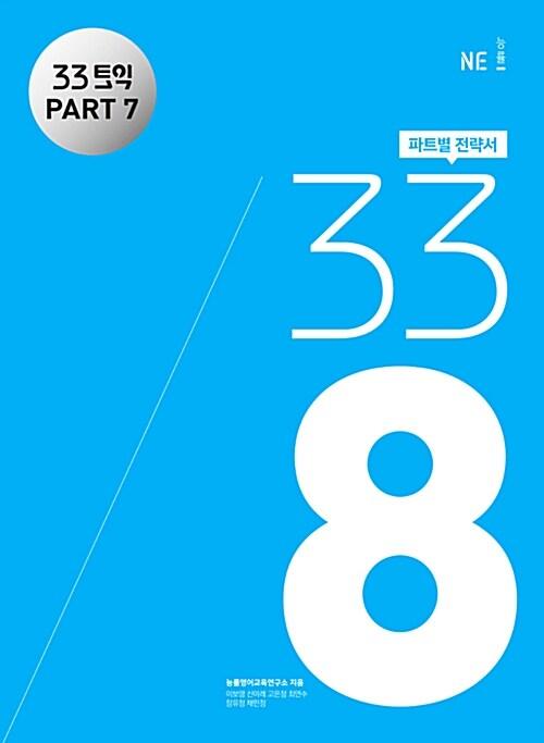 33토익 338 Part 7 (문제집 + 해설집)