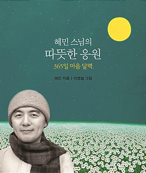 혜민 스님의 따뜻한 응원 (스프링)