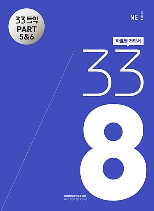 33토익 338 PART 5&6 (문제집 + 해설집 + 단어장)