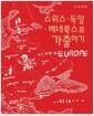 [중고] 스위스.독일.베네룩스로 가출하기 : 유럽 여행 가이드북