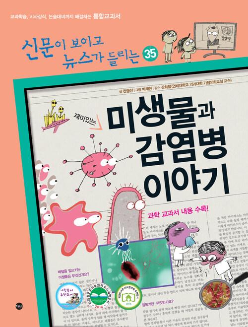 재미있는 미생물과 감염병 이야기
