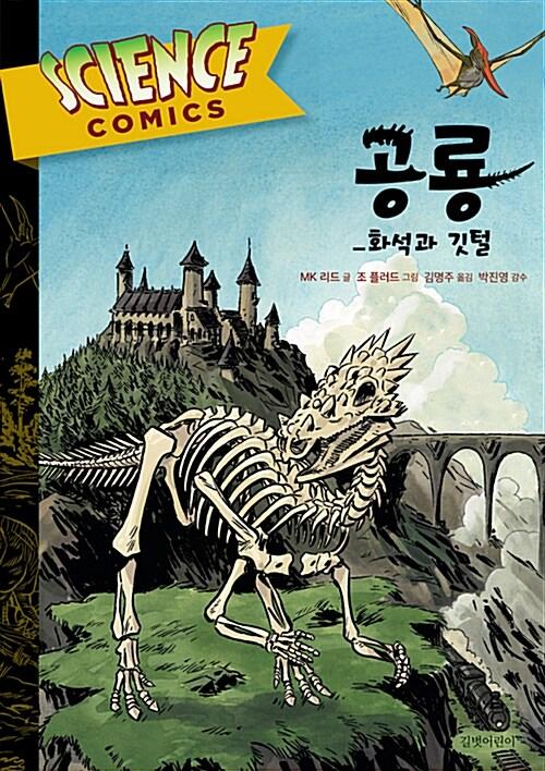 공룡 : 화석과 깃털