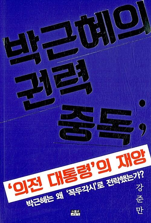 박근혜의 권력중독