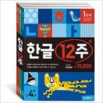 한글 12주 세트 - 전3권