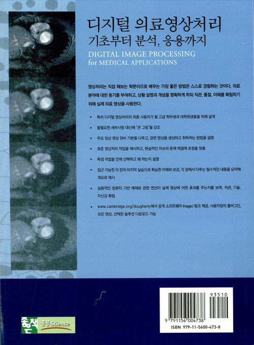 디지털 의료영상처리 : 기초부터 분석, 응용까지