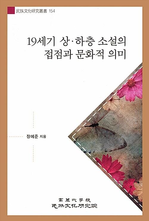 19세기 상.하층 소설의 접점과 문화적 의미