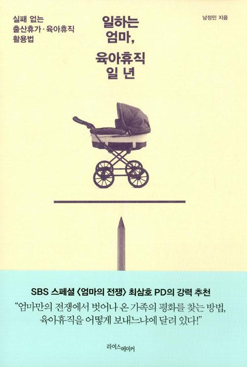 일하는 엄마, 육아휴직 일 년 : 실패 없는 출산휴가ㆍ육아휴직 활용법