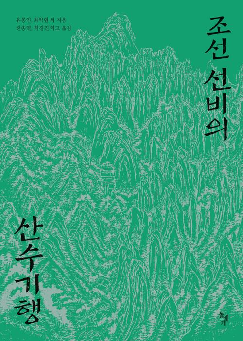 조선 선비의 산수기행