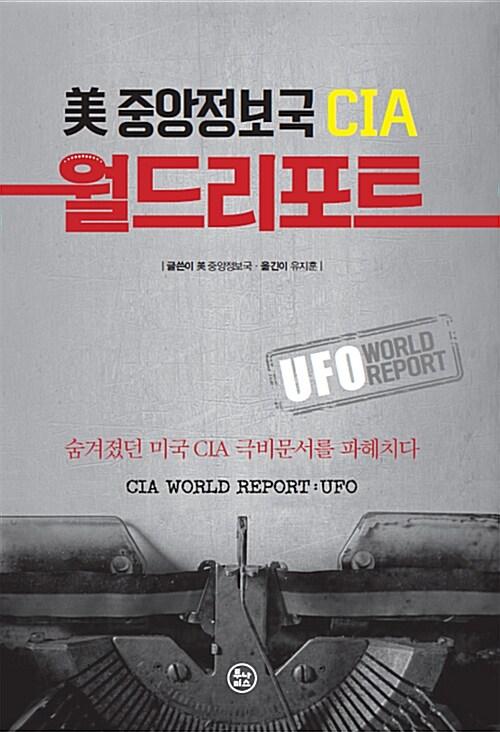 미 중앙정보국 CIA 월드리포트: UFO
