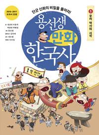 용선생 만화 한국사 1 : 우리 역사의 시작
