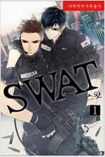 [세트] [BL] 스왓(SWAT) (무삭제판) - BL The Classics (총4권/완결)