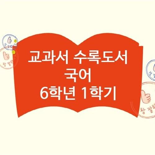 개정 초등 국어 교과서 수록도서 6학년 1학기 (전9권)