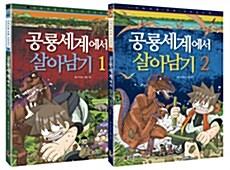 공룡세계에서 살아남기 1~2 세트 - 전2권