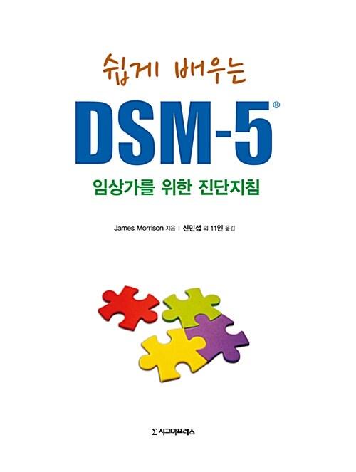 쉽게 배우는 DSM-5
