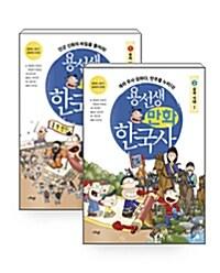 [세트] 용선생 만화 한국사 1~2 세트 - 전2권