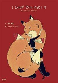 I Love Youの譯し方 (單行本(ソフトカバ-))