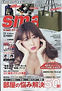 smart (スマ-ト) 2017年 03月號 (雜誌, 月刊)