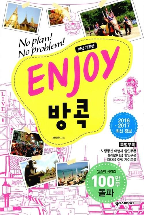 Enjoy 방콕 (2016~2017 최신정보)