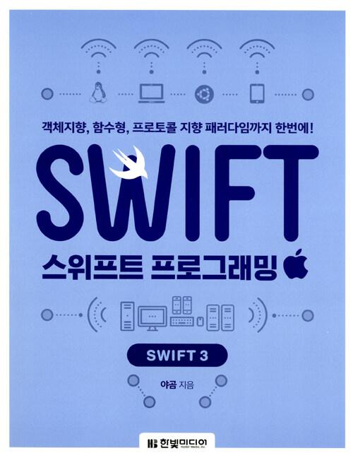 스위프트(Swift) 프로그래밍 : Swift3 : 객체지향, 함수형, 프로토콜 지향 패러다임까지 한번에!