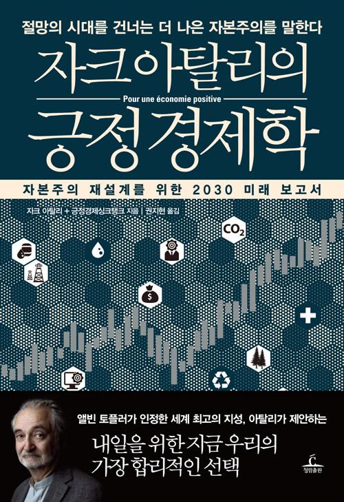 (자크 아탈리의) 긍정 경제학 : 절망의 시대를 건너는 더 나은 자본주의를 말한다 : 자본주의 재설계를 위한 2030 미래 보고서