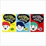 자신만만 초등입학준비 세트 - 전3권